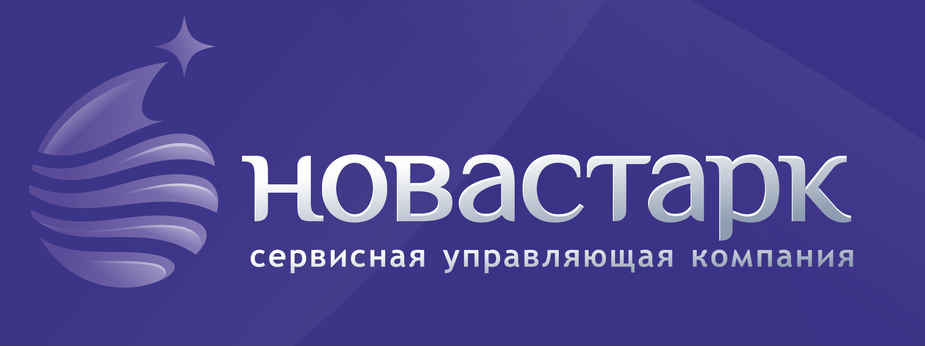 Сервисная управляющая компания  Новастарк