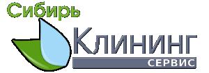Сибирь Клининг Сервис