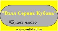 Вэлл Сервис Кубань
