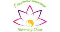 Гармония чистоты