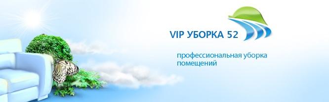 VIP Уборка
