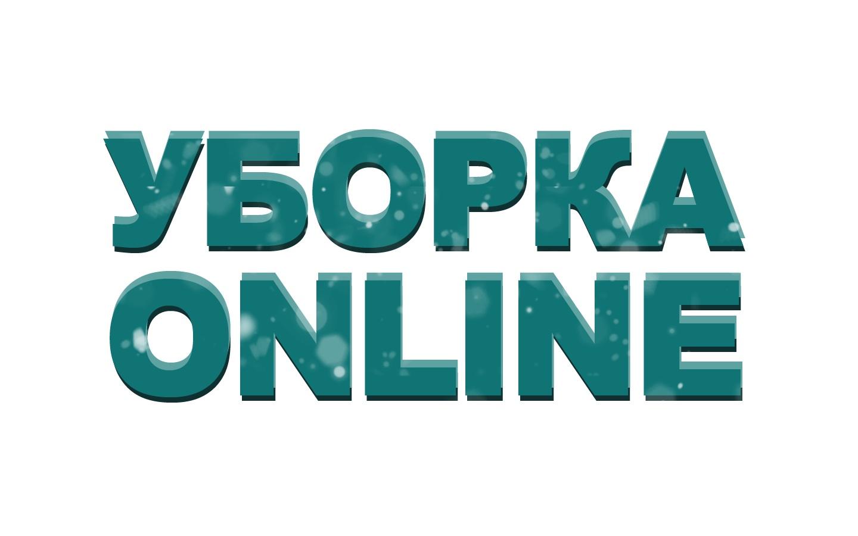 Уборка Online