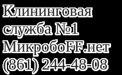 МикробOFF.net