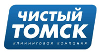 Чистый Томск
