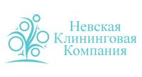Невская Клининговая Компания