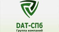 ГК DAT-СПб