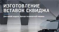 Полотерка.ру