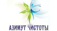 Азимут Чистоты
