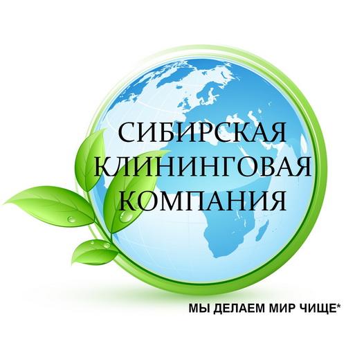 Сибирская Клининговая Компания