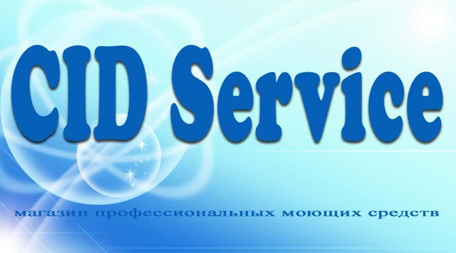 СИД Сервис