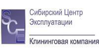 Сибирский центр эксплуатации