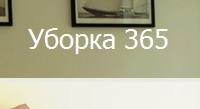 Уборка 365
