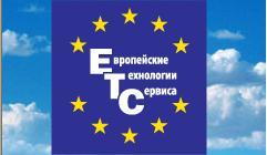 Европейские Технологии Сервиса