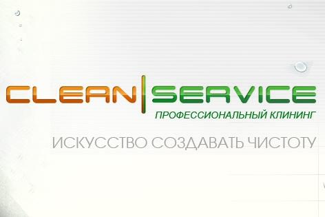 Клин-Сервис