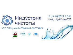 11 ноября в Уфе откроется выставка Индустрия чистоты 2015 |