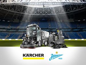 Karcher и «Зенит» объявляют о начале сотрудничества |