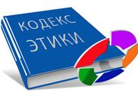 Союз СККР разработал Кодекс этики для клининговой отрасли |