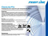 Профф Лайн раздает по 10 литров ClaroLine Pro для всех клининговых компаний |