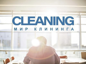 Профф Лайн возобновляет издание журнала CLEANING