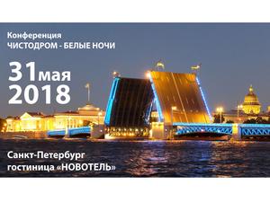 В Петербурге пройдет конференция Чистодром |