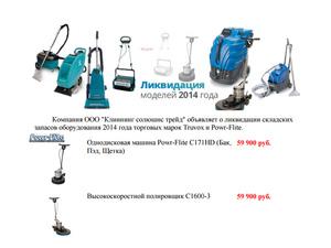 Ликвидации складских запасов оборудования 2014 года: Truvox и Powr-Flite |