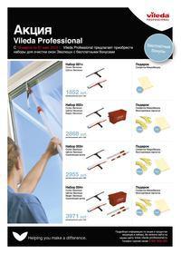 Vileda Professional дарит подарки при покупке инвентаря для мытья окон |