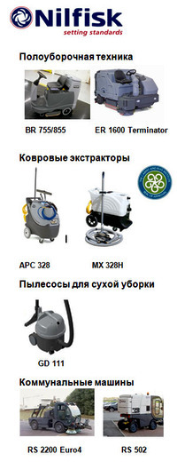 Nilfisk представляет новинки оборудования  
