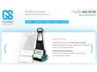 Компания Клининг солюшнс трейд на протяжении 4 лет предлагает качественное оборудование и сервис для клининга |