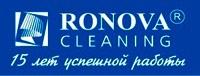1 апреля компании Ронова Клининг исполняется 15 лет |