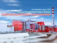 В августе в Екатеринбурге откроется Уральский Клининговый Форум |
