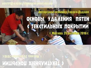 Очередной семинар пройдет в Москве 20 октября |