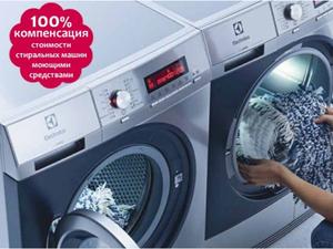 KIEHL и ELECTROLUX дарят прачечное оборудование в рамках программы CleanPro 100% |