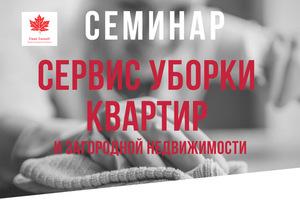 В Санкт-Петербурге пройдет семинар по уборке
