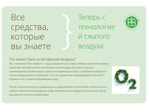 Аэрозоли на сжатом воздухе - экологическая инновация от Arrow Solutions  