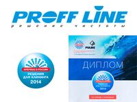 Профф Лайн подтвердил статус ведущей компании российской клининговой отрасли |