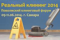Третий ежегодный форум Реальный клининг пройдёт в Самаре с 9 по 11 июня |