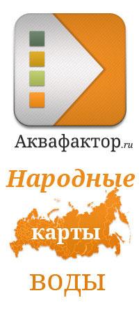 МоемГород представили новый проект - Народные карты воды Аквафактор.ру |