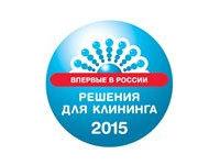 Открыто голосование конкурса - Впервые в России. Решение для клининга |