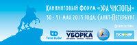 Клининговый форум Эра чистоты 2013 пройдет в Санкт-Петербурге 30-31 мая |