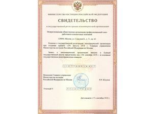 Минюст зарегистрировал первый межрегиональный Профсоюз Работников Клининговых Компаний |