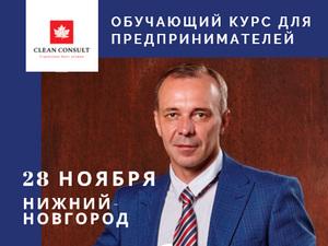 CleanConsult проведет 28 ноября семинар в Нижнем Новгороде