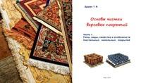 Тарас Дударь выпустил учебное пособие по профессиональной чистке текстильных напольных покрытий |