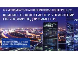 3 международная конференция откроется 10 ноября |