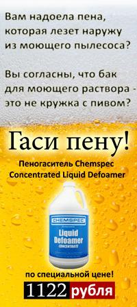 Pro Carpet объявляет специальные цены на Chemspec Liquid Defoamer и Anti-Static Spray |