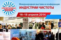 Международная выставка и конференция индустрии чистоты CleanExpo Krasnodar откроется 16 апреля |