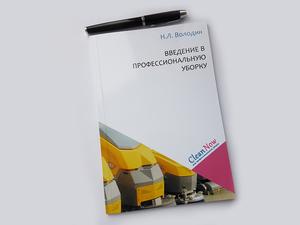 На выставке CleanExpo можно будет купить 2 книги по профессиональной уборке