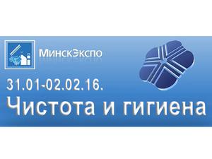 В Минске на выставке Чистота и Гигиена пройдут семинары Тараса Дударь |