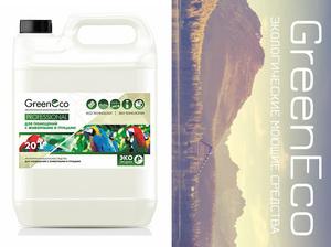 GreenEco – экологические и био-разлагаемые моющие средства |