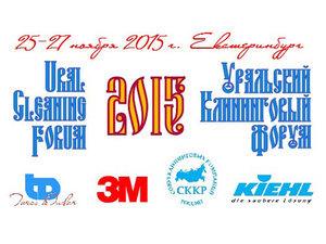 25 ноября откроется Третий Уральский Клининговый Форум |