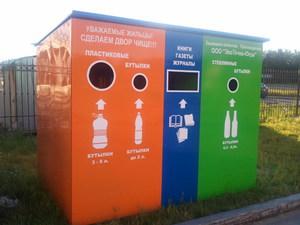 Россиян хотят заставить собирать мусор по-новому |